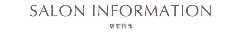 SALON INFORMATION 店舗情報